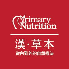漢草本寵物營養飼料配方 Primary nutrition 2018全新上市